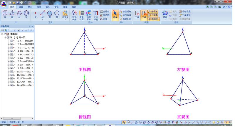 几何图霸下载