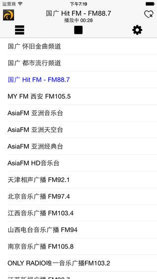 龙卷风收音机软件截图0