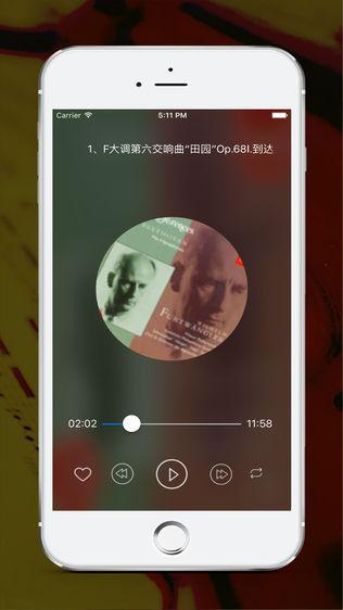 古典音乐收藏-最好的古典音乐欣赏集软件截图2