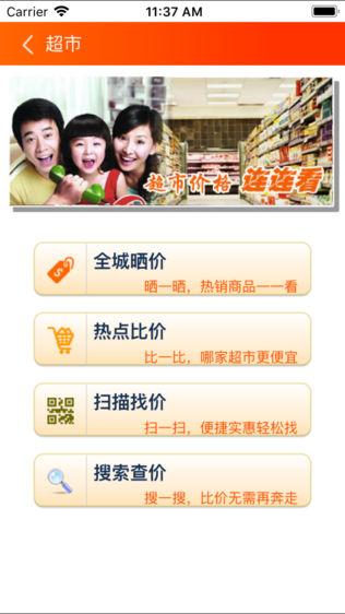 滨州智慧物价软件截图2