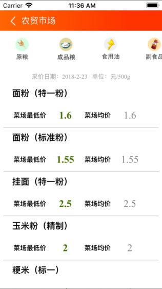 滨州智慧物价软件截图1