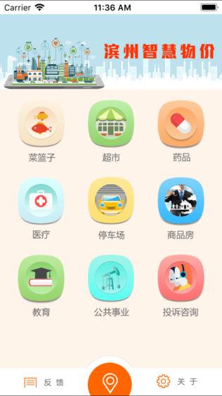 滨州智慧物价软件截图0