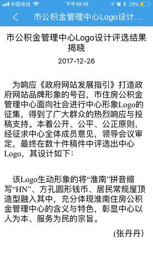 淮南公积金软件截图2