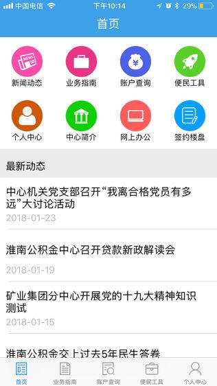 淮南公积金软件截图1