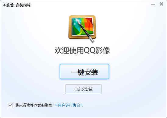 QQ影像下载