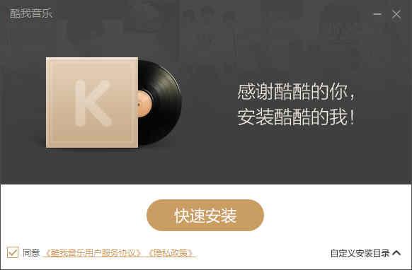 酷我音乐盒2019下载