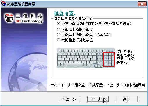 数字五笔中文输入系统下载