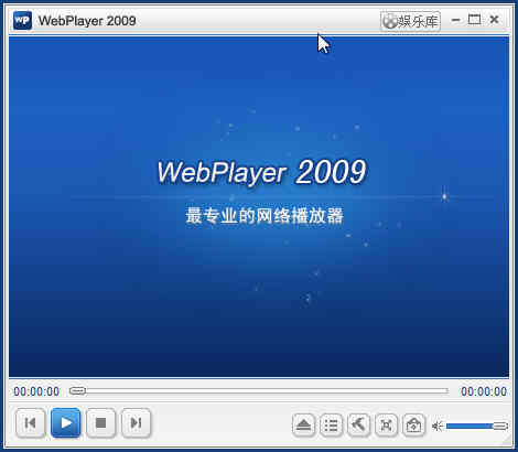 Webplayer(远古网络播放器) 2009下载