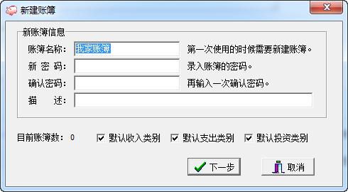 家财宝记账软件下载