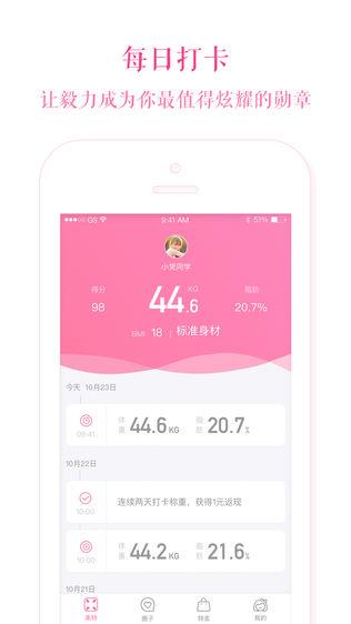美特-体脂秤女性健身减肥小助手软件截图2
