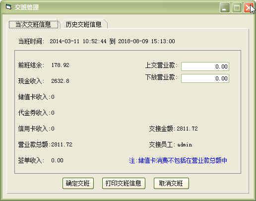企虎酒吧管理软件下载