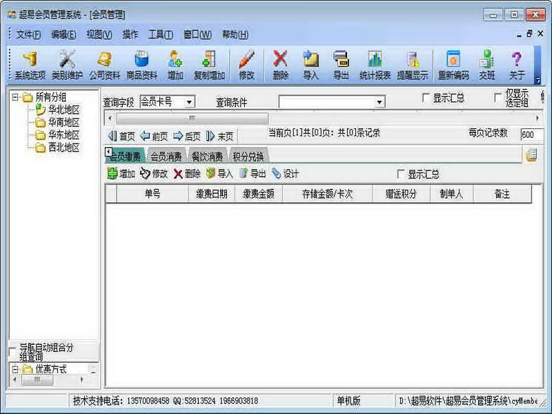 超易会员管理软件下载