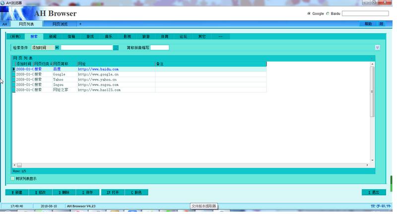 AH浏览器(AH Browser)下载