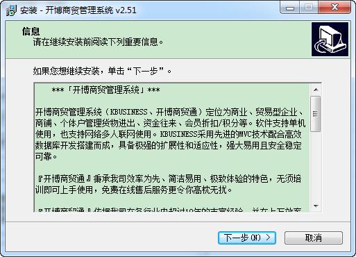 开博商贸管理系统下载