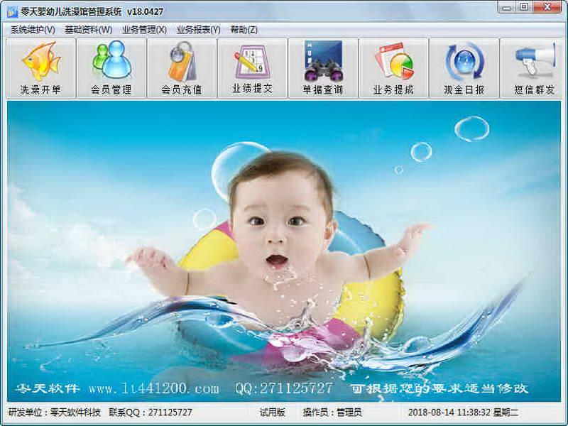 零天婴幼儿洗澡馆管理系统下载