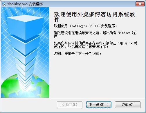 外虎博客访问留言评论系统下载