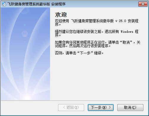 飞跃美甲管理软件下载