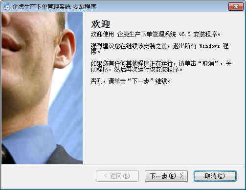 企虎生产下单管理软件下载