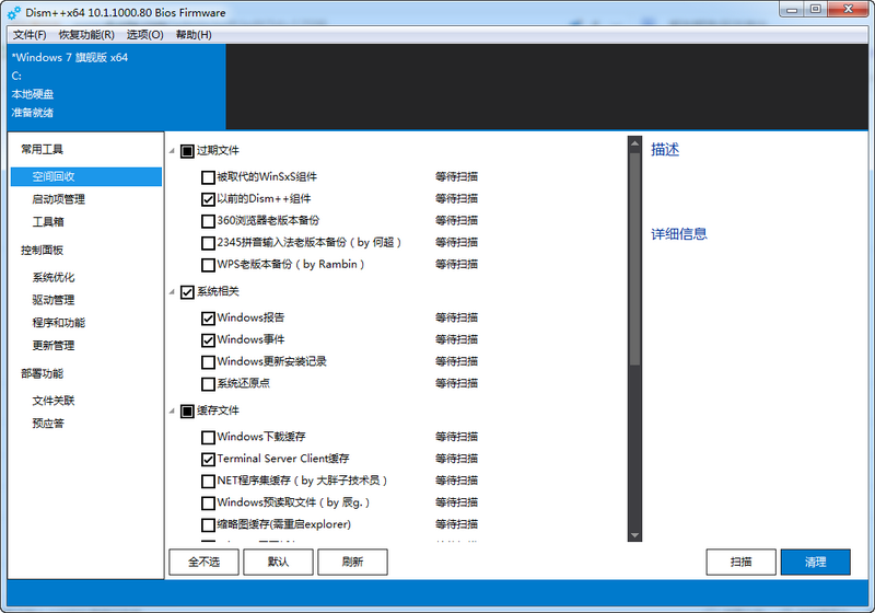 Dism++ 系统精简工具下载