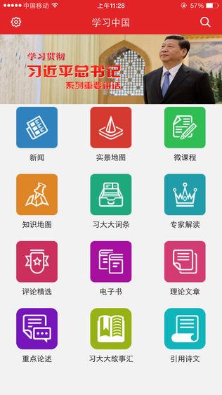学习中国软件截图0