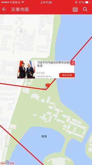 学习中国软件截图1