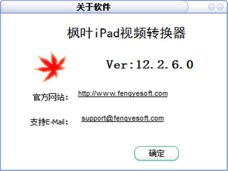 枫叶iPad视频转换器下载
