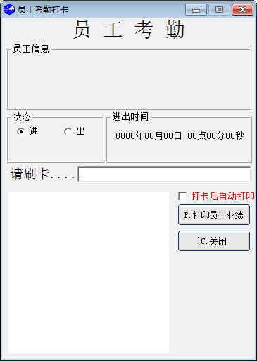 飞跃美容美发管理软件下载