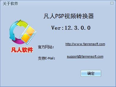 凡人PSP视频转换器下载