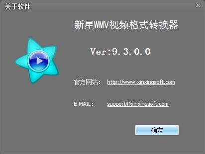新星WMV视频格式转换器下载