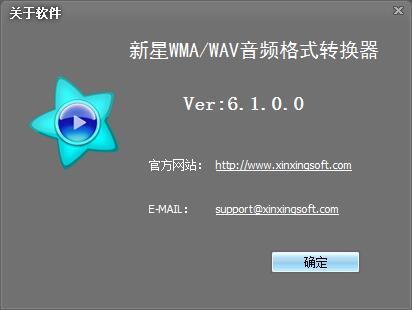 新星WMA/WAV音频格式转换器下载