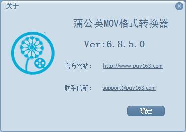 蒲公英MOV格式转换器下载