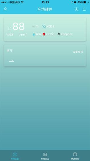 沃氪空品软件截图0