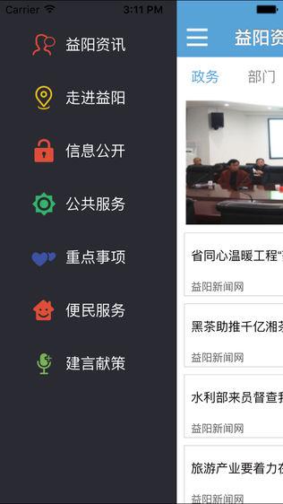 益阳市政府微门户软件截图1