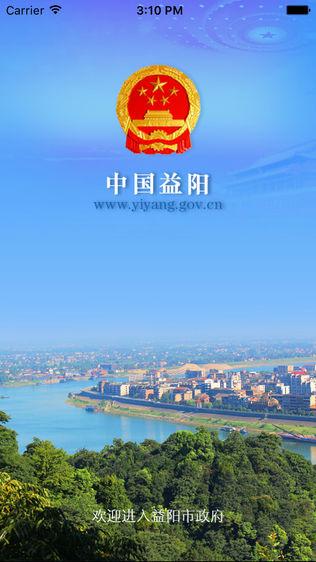 益阳市政府微门户软件截图0