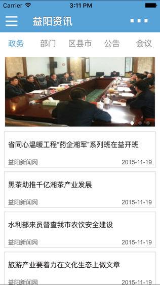 益阳市政府微门户软件截图2