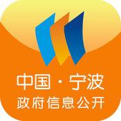 宁波政府信息公开