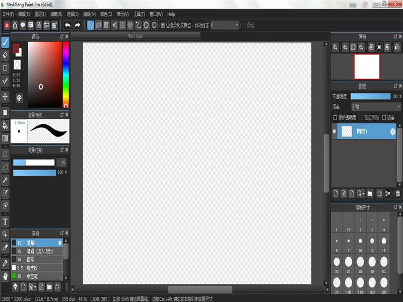 MediBang Paint Pro(漫画制作工具) 64位下载