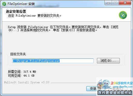FileOptimizer下载