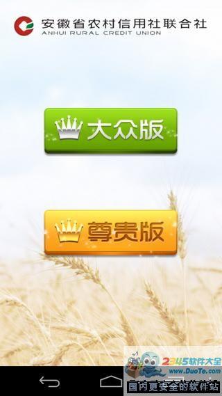 安徽农金手机银行软件截图1