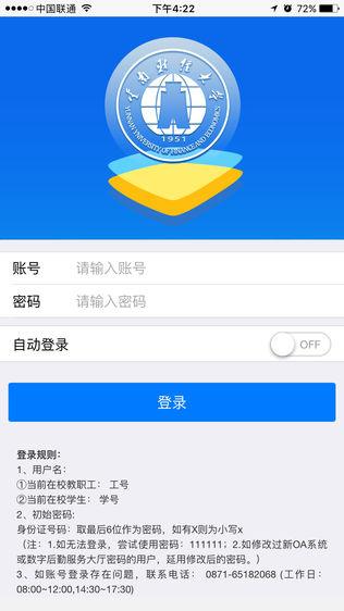 云南财经大学官方APP