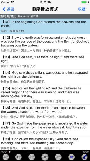 圣经英语新译本有声朗读全集软件截图0