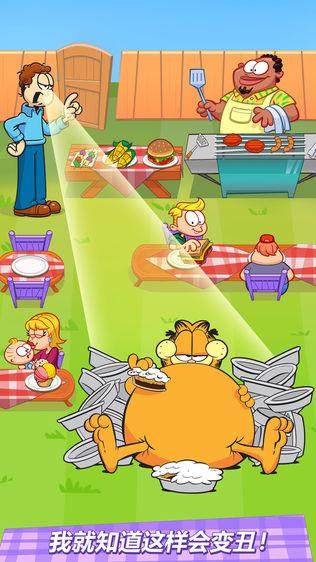 加菲猫:我的节食减肥计划软件截图2