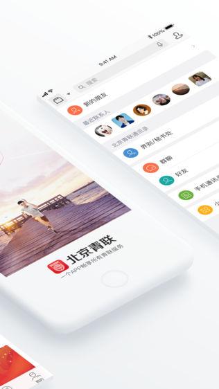 北京青联软件截图1