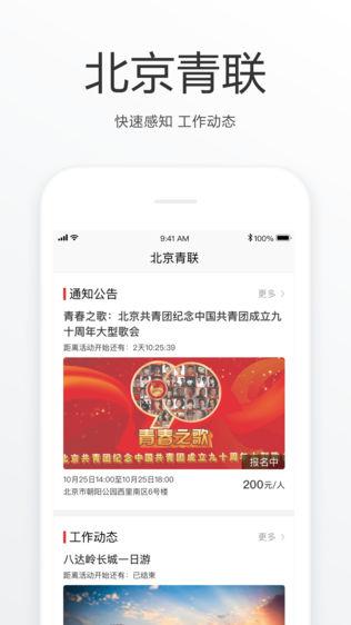 北京青联软件截图2