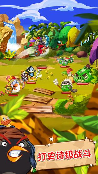 Angry Birds Epic RPG软件截图1