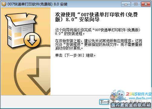 007快递单打印软件下载
