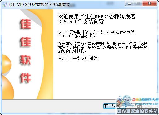 佳佳MPEG4格式转换器下载