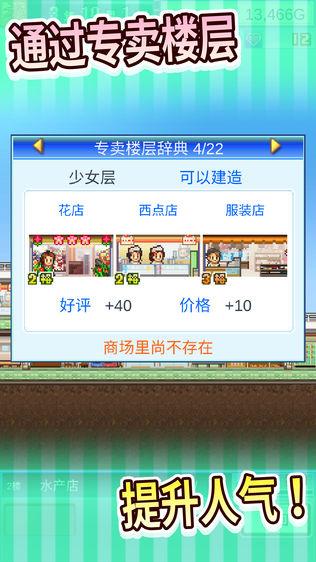 百货商场物语软件截图1