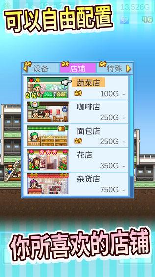 百货商场物语软件截图2