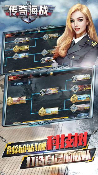 传奇海战软件截图2